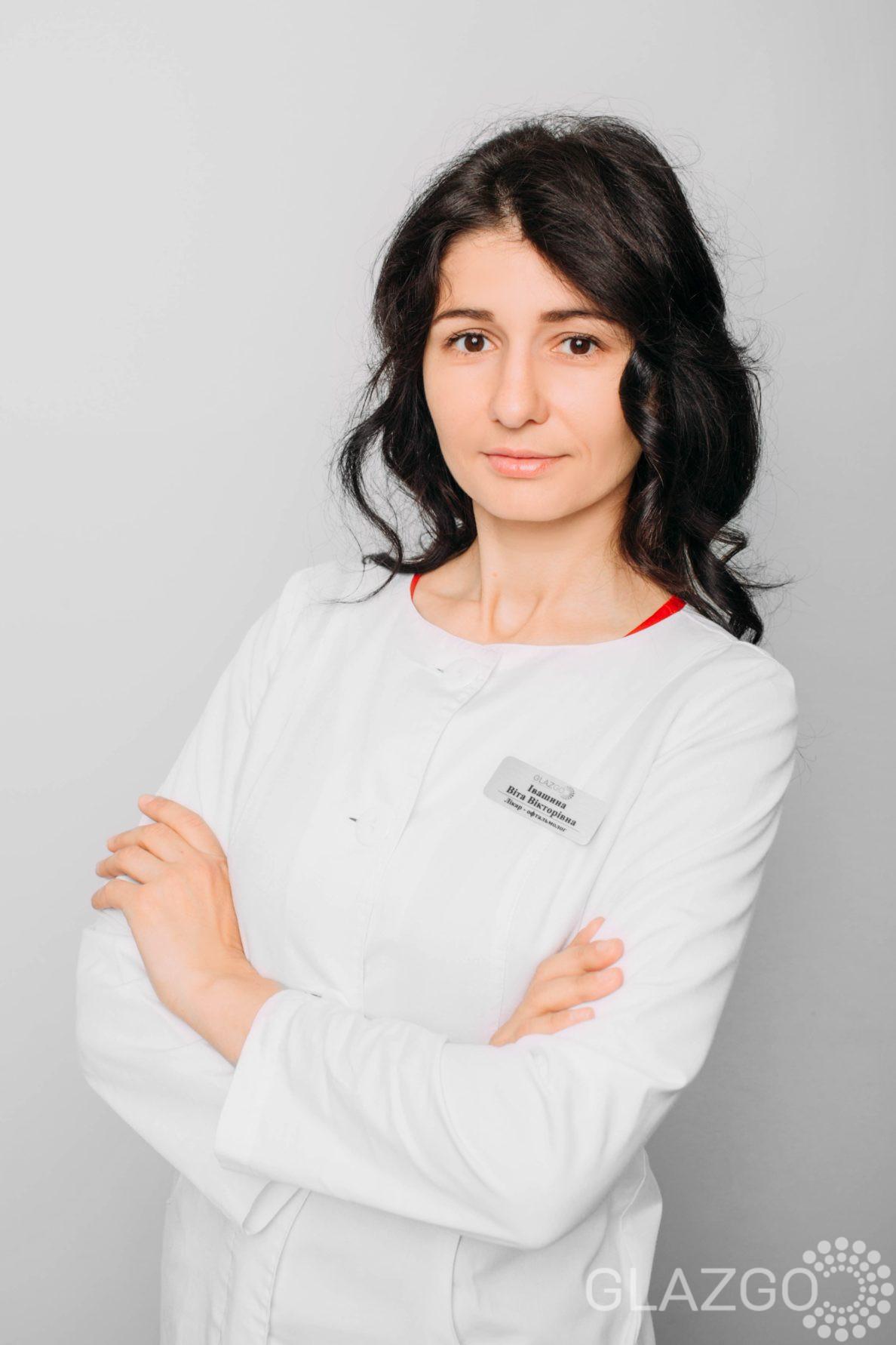 Ивашина Вита Викторовна